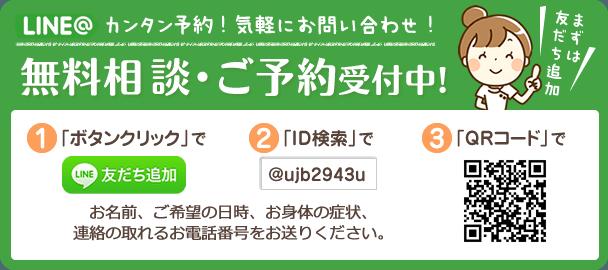 LINE@カンタン予約!無料相談・ご予約受付中