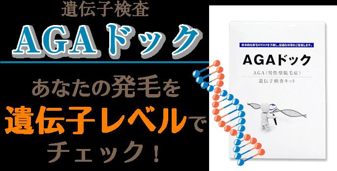 AGA遺伝子検査ドック