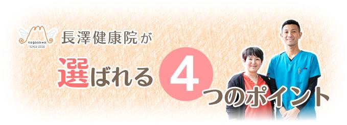 御殿場市で選ばれる長澤健康院の5つのポイント