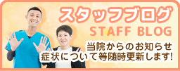 御殿場市 長澤健康院 スタッフブログ