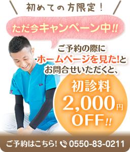 初回2000円OFF