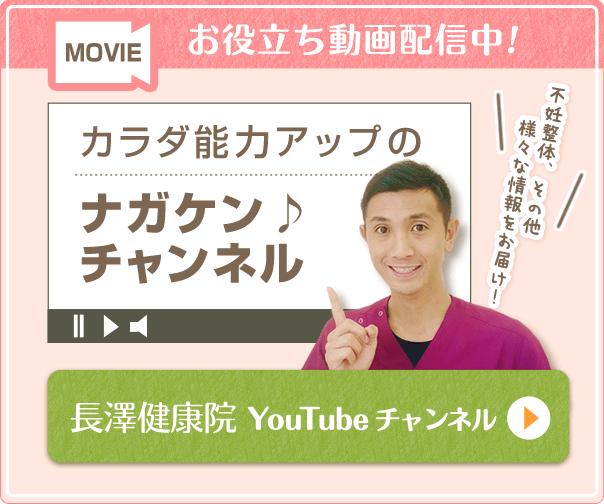 長澤健康院Youtubeチャンネル