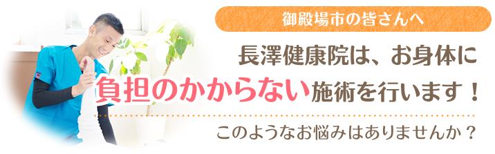 御殿場市の皆さんへ 長澤健康院はお身体に負担のかからない施術を行います
