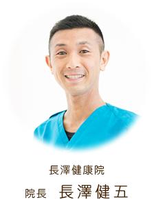 長澤健康院 院長
